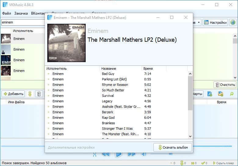 Скачивание музыкального альбома